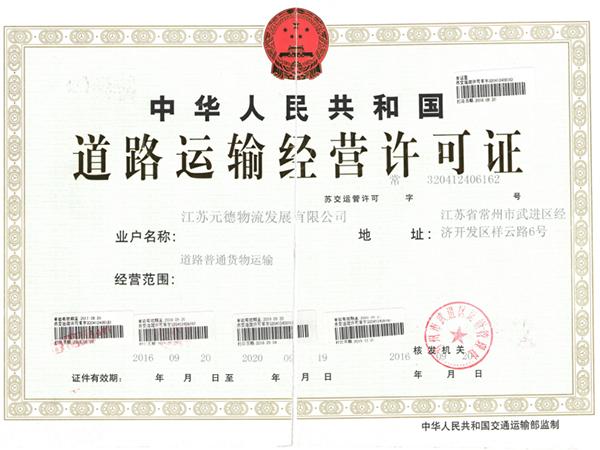 元德-道路运输经营许可证