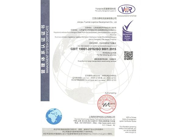 元德-质量管理体系认证证书